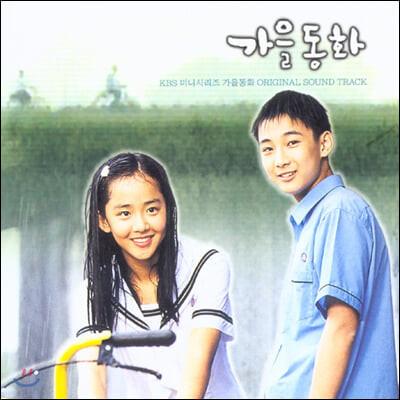 KBS 드라마 '가을동화' OST [LP]