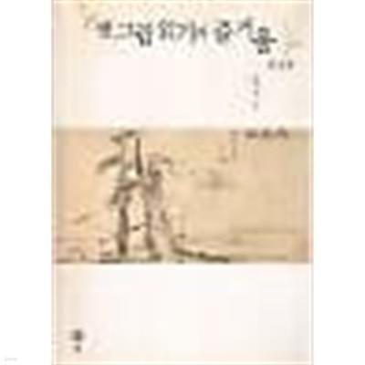 옛그림 읽기의 즐거움 1 /(오주석/상세설명참조바람)