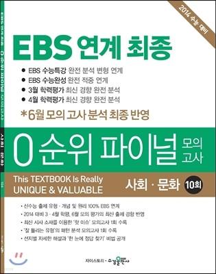 EBS 연계 최종 0순위 파이널 모의고사 사회 탐구 영역 사회문화 10회 (2013년)