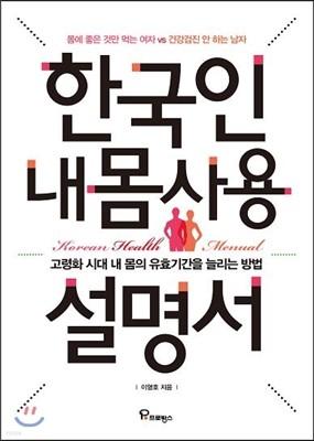 한국인 내몸 사용 설명서