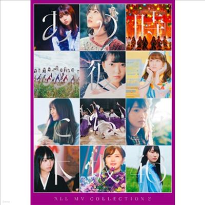 Nogizaka46 (노기자카46) - All MV Collection2~あの時の彼女たち~ (지역코드2)(4DVD) (완전생산한정반)