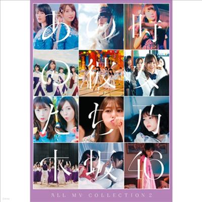 Nogizaka46 (노기자카46) - All MV Collection2~あの時の彼女たち~ (지역코드2)(DVD)