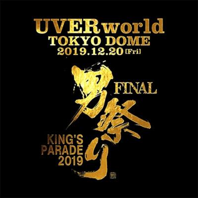 UVERworld (우버월드) - King's Parade Final At Tokyo Dome 2019.12.20 (지역코드2)(1DVD+2CD) (초회생산한정반)