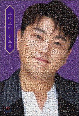 트바로티, 김호중 (스페셜 에디션)