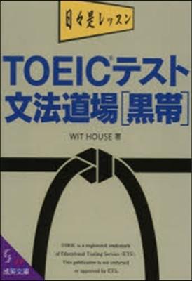 TOEICテスト 文法道場[黑帶]