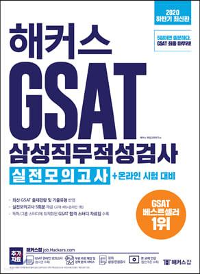 해커스 GSAT 삼성직무적성검사 실전모의고사+온라인 시험 대비