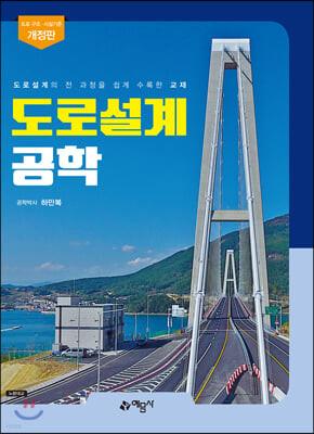 도로설계공학