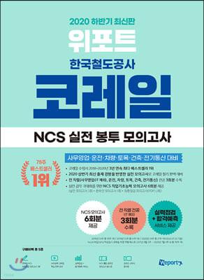 2020 하반기 최신판 위포트 코레일 한국철도공사 NCS 실전 봉투 모의고사