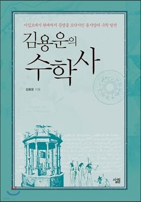 김용운의 수학사