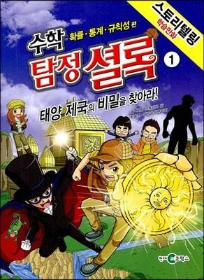 수학 탐정 셜록 1 태양 제국의 비밀을 찾아라!