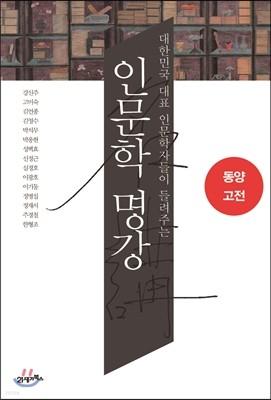 인문학 명강 동양고전