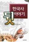 [중고] 한국사 뒷 이야기