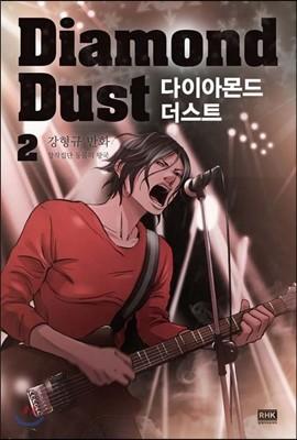 다이아몬드 더스트 Diamond Dust 2