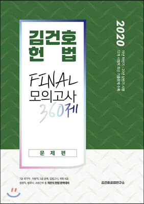 2020 김건호 헌법 파이널 모의고사 360제