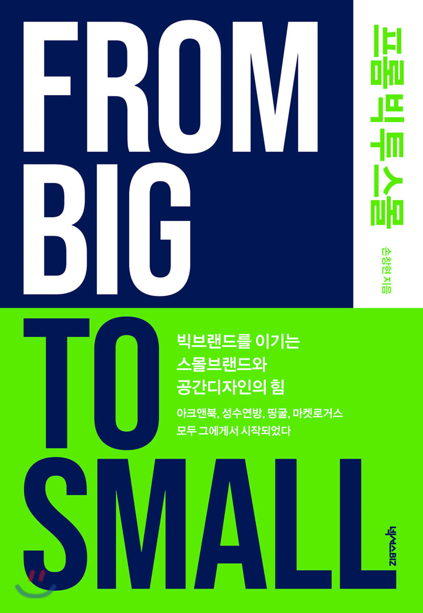 From Big To Small (프롬 빅 투 스몰)