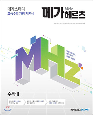 메가스터디 고등수학 개념 기본서 메가헤르츠(Mhz) 수학2