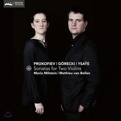 Maria Milstein 프로코피예프, 고레츠키, 이자이: 두 대의 바이올린을 위한 소나타들 (Prokofiev, Gorecki, Ysaye : Sonatas For Two Violins)