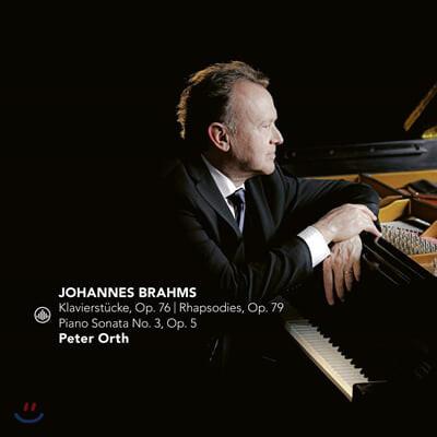 Peter Orth 브람스: 건반소품집, 랩소디, 피아노 소나타 3번 (Brahms: Klavierstucke, Rhapsodies, Piano Sonata Op.5)