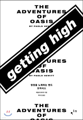 getting high 게팅 하이