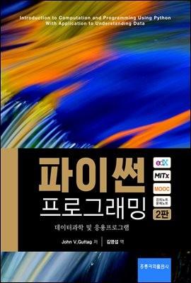 파이썬 프로그래밍 (2판)