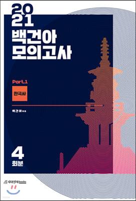 2021 백건아 모의고사 Part.1 한국사