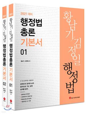 2021 황남기 행정법 총론 세트