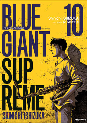 블루 자이언트 슈프림(BLUE GIANT SUPREME) 10