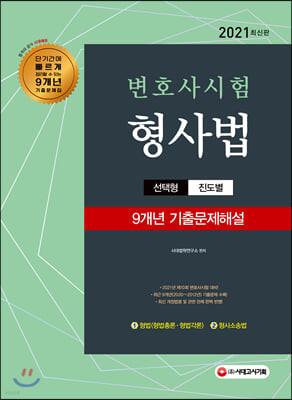 2021 변호사시험 9개년 선택형 기출문제해설 형사법 (형법+형사소송법)