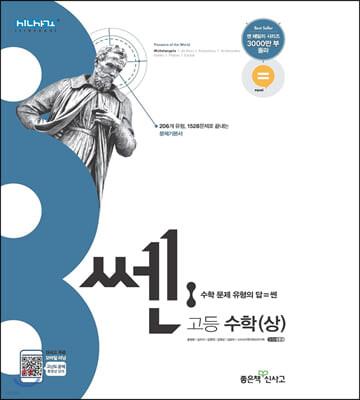 신사고 SSEN 쎈 고등  수학 (상) (2021년)