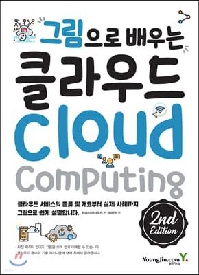 그림으로 배우는 클라우드 2nd Edition