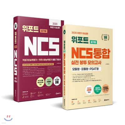2020 하반기 최신판 위포트 공기업 NCS 통합 기본서 + 실전 봉투 모의고사 세트