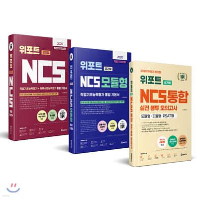 2020 하반기 최신판 위포트 공기업 NCS 통합 기본서 + NCS 모듈형 통합 기본서 + 실전 봉투 모의고사 세트