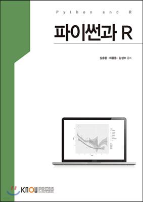 파이썬과R