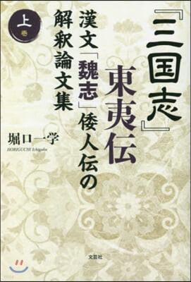 『三國志』東夷傳 漢文「魏志」倭人傳 上