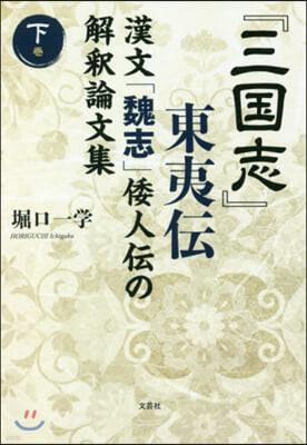 『三國志』東夷傳 漢文「魏志」倭人傳 下