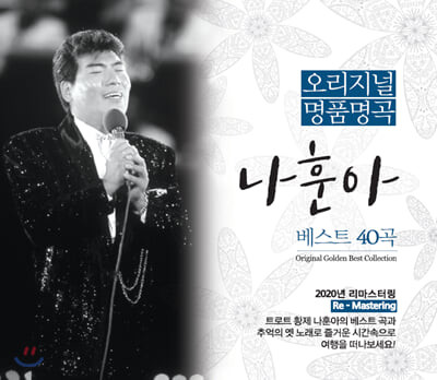 오리지널 명품명곡 나훈아 베스트 40곡