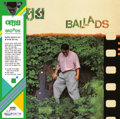 이정선 8집 - Ballads