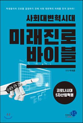 사회 대변혁시대 미래진로 바이블