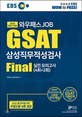 2020 하반기 EBS 와우패스JOB GSAT 삼성직무적성검사 FINAL 실전모의고사 4회+2회