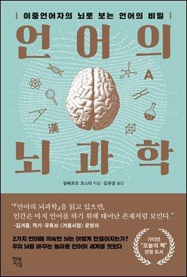 [대여] 언어의 뇌과학