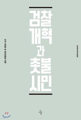 검찰개혁과 촛불시민 조국 사태로 본 정치검찰과 언론
