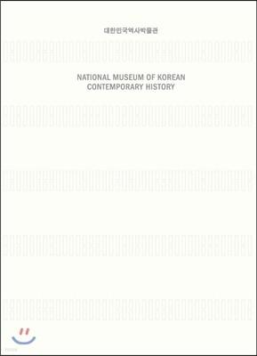 대한민국역사박물관 대도록 NATIONAL MUSEUM OF KOREAN CONTEMPORARY HISTORY