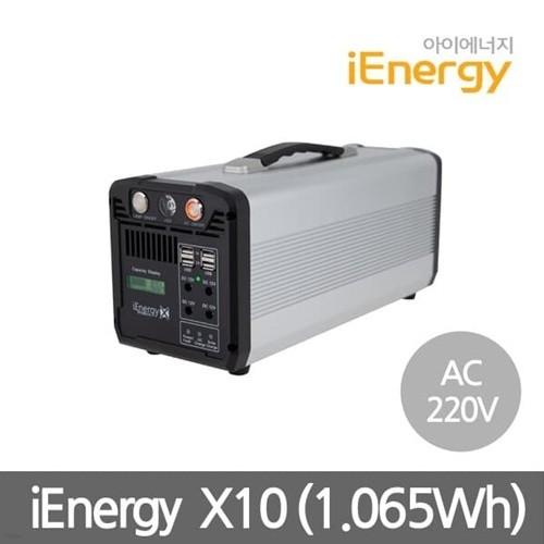 아이에너지 X10 288,000mAh(1065Wh)AC220V출력 캠핑용배터리 초대용량보조배터리 파워뱅크 차박배터리 버스킹 야외공연 행사배터리