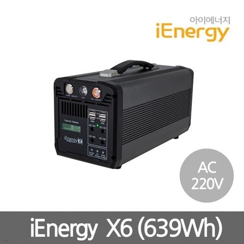 아이에너지 X6 172,000mAh(639Wh)AC220V출력 캠핑용배터리 초대용량보조배터리 파워뱅크 차박배터리 버스킹 야외공연 행사배터리