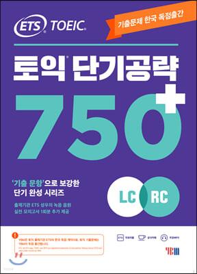 ETS 토익 단기공략 750+ (LC+RC)