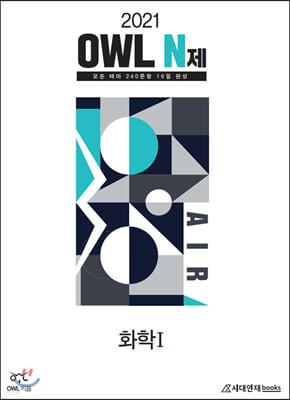 2021 OWL N제 AIR 화학 1 (2020년)