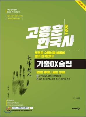 2021 고종훈 한국사 기출 OX 슬림