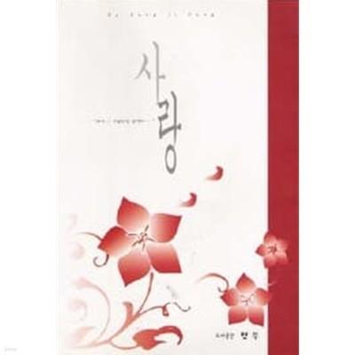 사랑(단편)   송지영