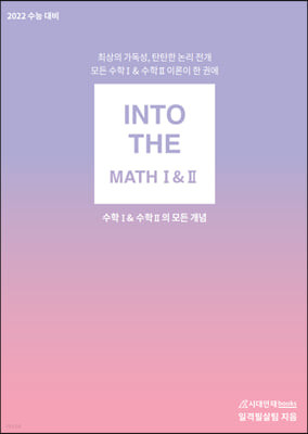 INTO THE 인투더 수학 1+2 (2021년용)