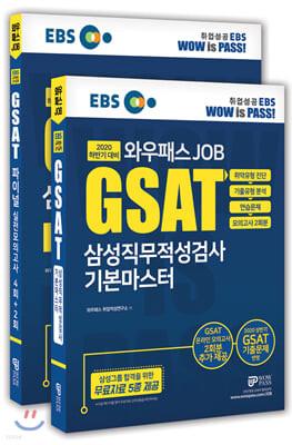 2020 하반기 EBS 와우패스JOB GSAT 삼성직무적성검사 기본마스터 + FINAL 실전모의고사 세트